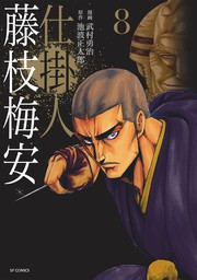 仕掛人 藤枝梅安 (8)