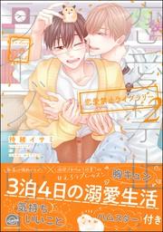 恋愛禁止ライブラリー【電子限定かきおろし漫画付】 2