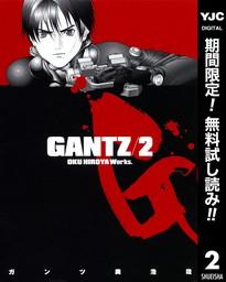 GANTZ【期間限定無料】 2