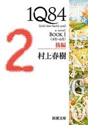 1Q84―BOOK1〈4月-6月〉後編―(新潮文庫)