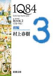 1Q84―BOOK2〈7月-9月〉前編―(新潮文庫)