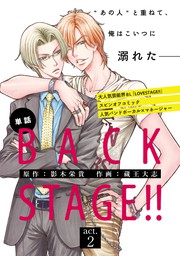BACK STAGE!!【act.2】【特典付き】