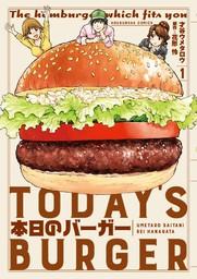 【期間限定 無料お試し版】本日のバーガー 1巻