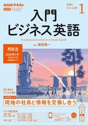 NHKラジオ 入門ビジネス英語 2021年1月号