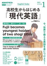 NHKラジオ 高校生からはじめる「現代英語」 2021年1月号