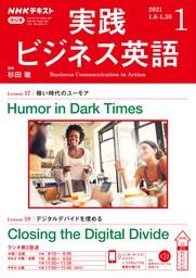 NHKラジオ 実践ビジネス英語 2021年1月号