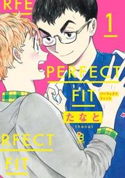 【期間限定 試し読み増量版 閲覧期限2021年1月1日】PERFECT FIT(1)