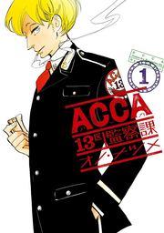 【20%OFF】ACCA13区監察課【全6巻セット】