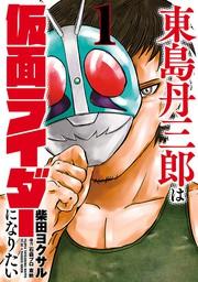 【期間限定 無料お試し版】東島丹三郎は仮面ライダーになりたい(1)