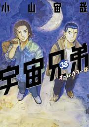 宇宙兄弟 オールカラー版(38)