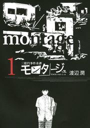 【20%OFF】三億円事件奇譚 モンタージュ【全19巻セット】