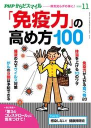 PHPからだスマイル2020年11月号 「免疫力」の高め方100