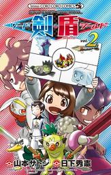 ポケットモンスターSPECIAL ソード・シールド(2)