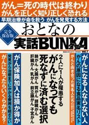 おとなの実話BUNKAタブー Vol.1