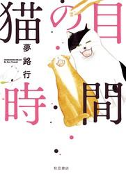 【期間限定 試し読み増量版】猫の目時間
