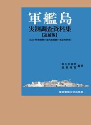 軍艦島実測調査資料集 追補版