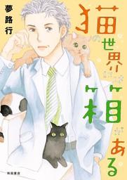 【期間限定 試し読み増量版】猫の世界には箱がある