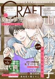 CRAFT vol.89 【期間限定】
