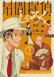 幇間探偵しゃろく(1)【期間限定 無料お試し版】