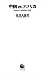 中国 vs アメリカ 宿命の対決と日本の選択