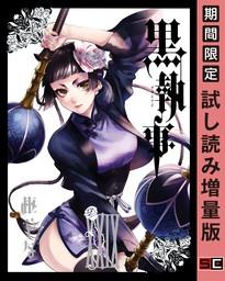 黒執事 29巻「青の復讐編」【期間限定 試し読み増量版】