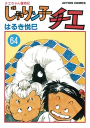 じゃりン子チエ【新訂版】 : 64