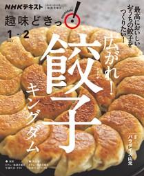 NHK 趣味どきっ!(月曜) 広がれ! 餃子キングダム2021年1月~2月