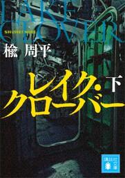 レイク・クローバー(下)