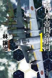 大日本帝国の銀河 1