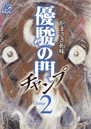 優駿の門チャンプ 2