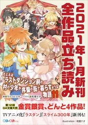 GA文庫&GAノベル2021年1月の新刊 全作品立読み(合本版)