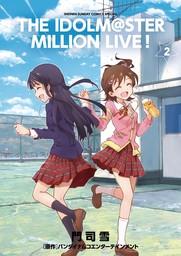アイドルマスター ミリオンライブ!(2)【期間限定 無料お試し版】
