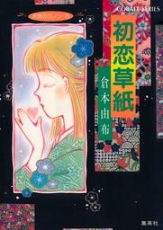 天使のカノン6 初恋草紙