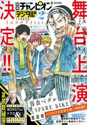 別冊少年チャンピオン2021年02月号