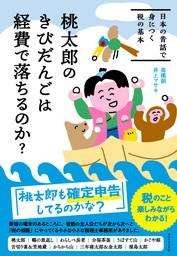 桃太郎のきびだんごは経費で落ちるのか?―――日本の昔話で身につく税の基本