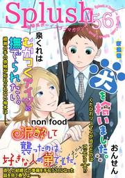 Splush vol.56 青春系ボーイズラブマガジン