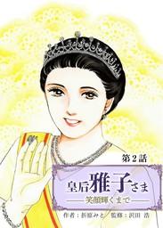皇后 雅子さま~笑顔輝くまで~ 2話