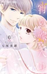 宵の嫁入り【マイクロ】(6)【期間限定 無料お試し版】