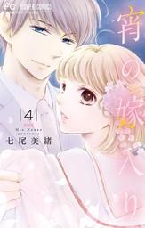 宵の嫁入り【マイクロ】(4)【期間限定 無料お試し版】