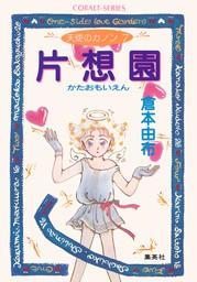 天使のカノン7 片想園(かたおもいえん)