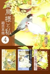 文鳥様と私 超合本版 4巻