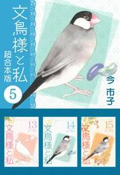 文鳥様と私 超合本版 5巻