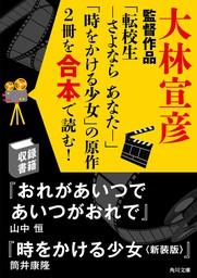 大林宣彦監督作品「転校生 ―さよなら あなた―」「時をかける少女」の原作2冊を合本で読む!