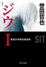 新装版 ジウI 警視庁特殊犯捜査係