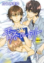 青春ロータリー 【雑誌掲載版】take:8