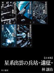 星系出雲の兵站―遠征―【合本版】