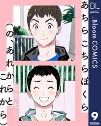 【単話売】あちらこちらぼくら(の、あれからとこれから) 9