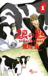 【20%OFF】銀の匙 Silver Spoon【全15巻セット】