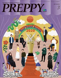 PREPPY 2021年3月号