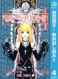DEATH NOTE モノクロ版【期間限定無料】 4